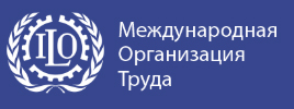 International Labour Organization (МОСКВА)